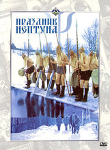 Постер к фильму «Праздник Нептуна»