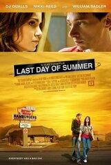 Постер к фильму «Последний день лета»