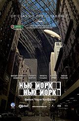 Постер к фильму «Нью-Йорк, Нью-Йорк»