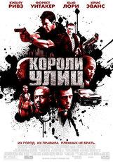 Постер к фильму «Короли улиц»