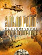 Постер к фильму «Эльдорадо. Дорога к золотому городу»