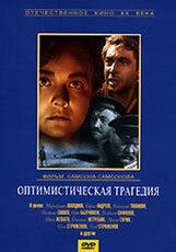 Постер к фильму «Оптимистическая трагедия»