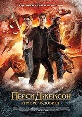 Постер к фильму «Перси Джексон и море чудовищ»