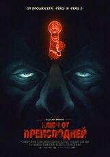 Постер к фильму «Ключ от преисподней»