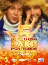 Постер к фильму «Ёлки 5»