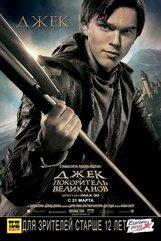 Постер к фильму «Джек - покоритель великанов»