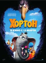 Постер к фильму «Хортон»