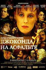 Постер к фильму «Джоконда на асфальте»