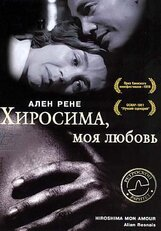 Постер к фильму «Хиросима - моя любовь»