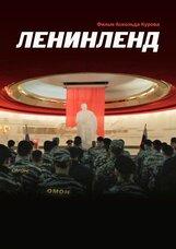 Постер к фильму «Ленинленд»