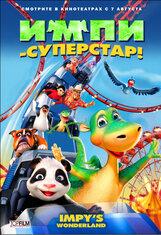 Постер к фильму «Импи-суперстар»