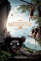Постер к фильму «Остров лемуров: Мадагаскар 3D»