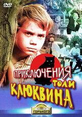 Постер к фильму «Приключения Толи Клюквина»
