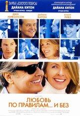 Постер к фильму «Любовь по правилам... и без»