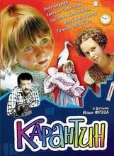Постер к фильму «Карантин»