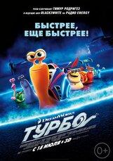 Постер к фильму «Турбо 3D»