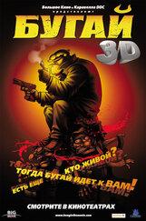 Постер к фильму «Бугай 3D»