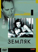 Постер к фильму «Земляк»
