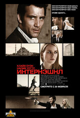 Постер к фильму «Интернэшнл»
