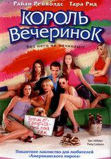 Постер к фильму «Король вечеринок»