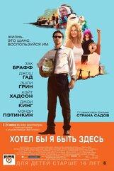 Постер к фильму «Хотел бы я быть здесь»