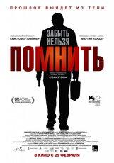Постер к фильму «Помнить»