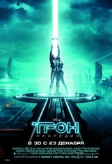Постер к фильму «Трон: Наследие 3D»