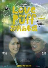 Постер к фильму «Любовь в облаках»