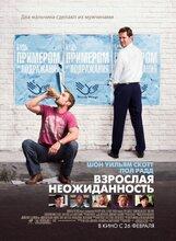 Постер к фильму «Взрослая неожиданность»