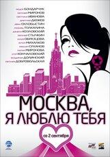 Постер к фильму «Москва, я люблю тебя!»
