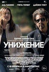 Постер к фильму «Унижение»