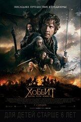 Постер к фильму «Хоббит: Битва Пяти Воинств 3D»