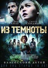 Постер к фильму «Из темноты»