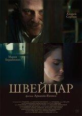 Постер к фильму «Швейцар»