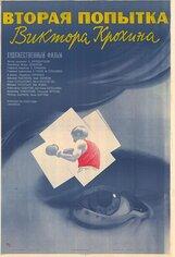 Постер к фильму «Вторая попытка Виктора Крохина»