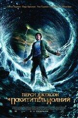 Постер к фильму «Перси Джексон и похититель молний»