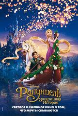 Постер к фильму «Рапунцель: Запутанная История»