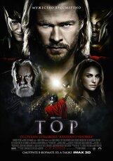 Постер к фильму «Тор 3D»