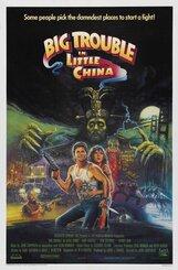 Постер к фильму «Большой переполох в маленьком Китае»