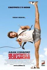 Постер к фильму «Не шутите с Зоханом»