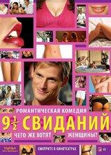Постер к фильму «Девять с половиной свиданий»