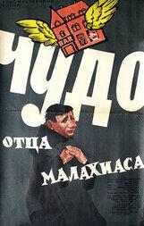 Постер к фильму «Чудо отца Малахиаса»