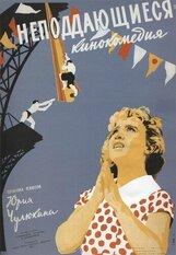 Постер к фильму «Неподдающиеся»