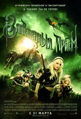 Постер к фильму «Запрещенный прием»