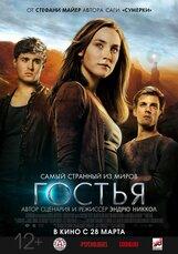 Постер к фильму «Гостья»