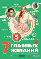 Постер к фильму «7 главных желаний»