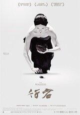 Постер к фильму «Шаги в другой мир»