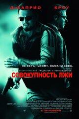 Постер к фильму «Совокупность лжи»