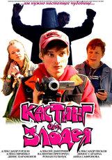 Постер к фильму «Кастинг для злодея»