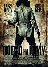 Постер к фильму «Поезд на Юму»